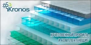 Поликарбонат Кронос— прочный материал из Омска