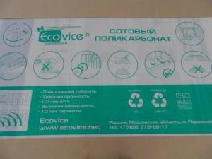 Поликарбонат Ecovice — отличное качество по доступной цене