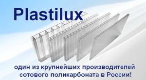 Поликарбонат Пластилюкс — прочный материал из России