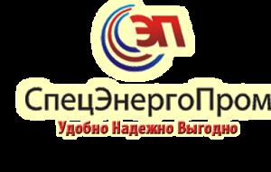 Фото: Поставщик «Спецэнергопром»