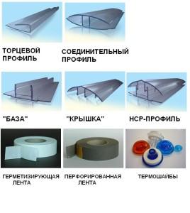 Фото: Комплектующие для теплицы из поликарбоната